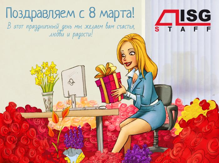 Бизнес поздравления для женщин